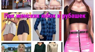 Пак женских юбок и рубашек