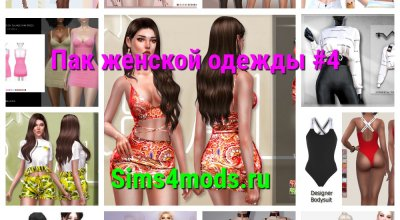 Огромный сет женской одежды #4