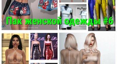 Огромный сет женской одежды #6
